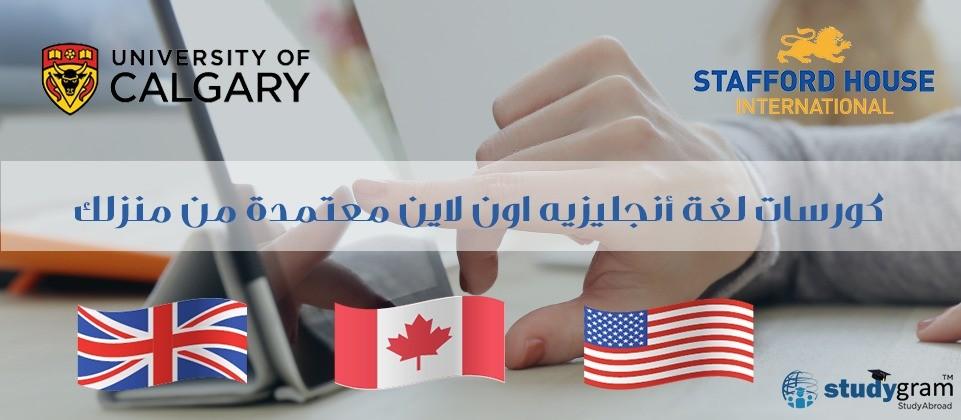 دورات أيلتز ولغة أنجليزية عن طريق الانترنت في الجامعات والمعاهد في العالم