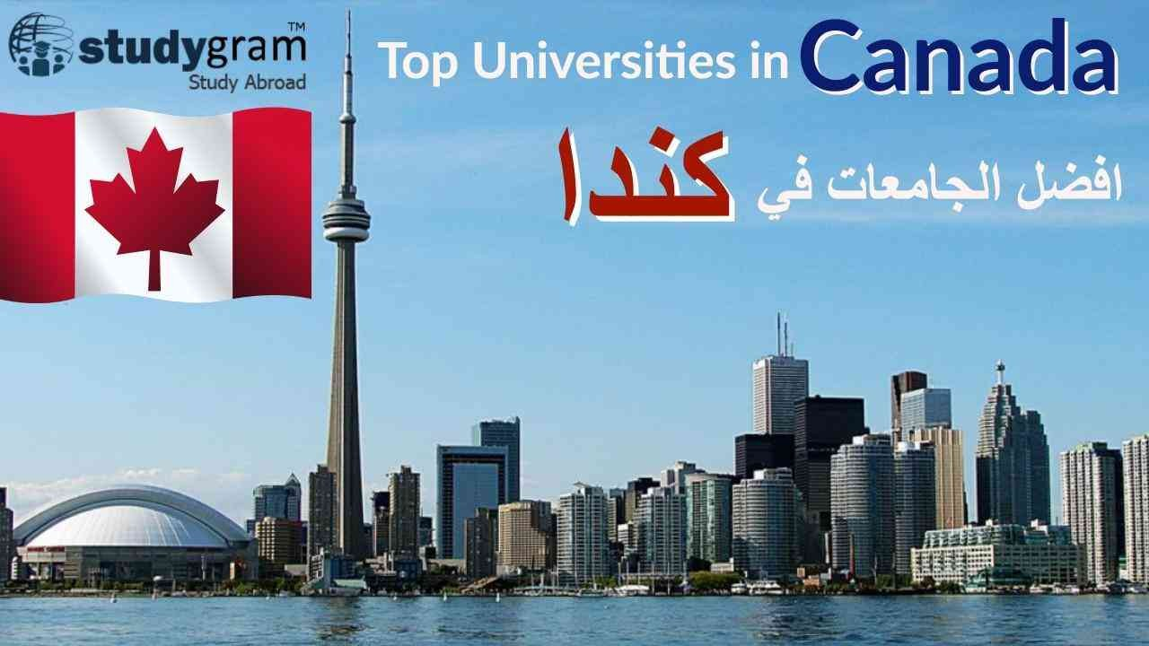 Study in Top Universities of Canada